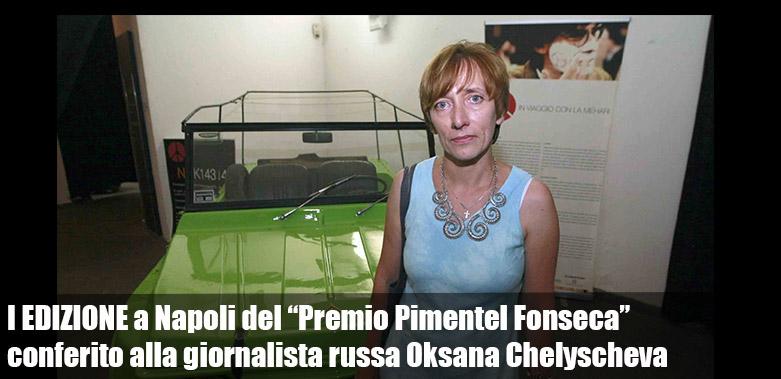 """I EDIZIONE del """"Premio Pimentel Fonseca"""" 20 agosto 2015 – Palazzo delle Arti di Napoli (Pan)"""